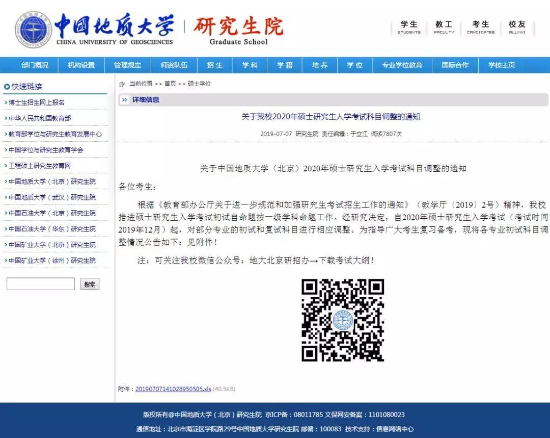 中国地质大学北京计算机2020考研初试专业课调整