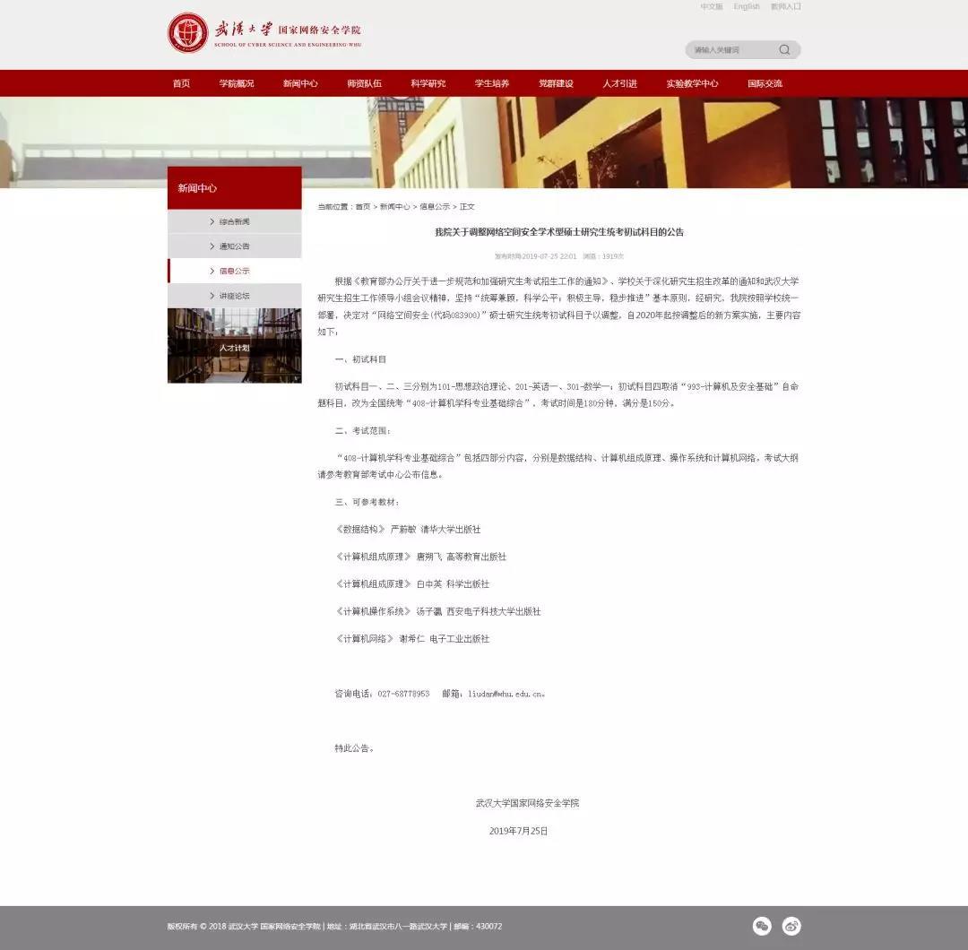 2020武汉大学计算机专业课改考408