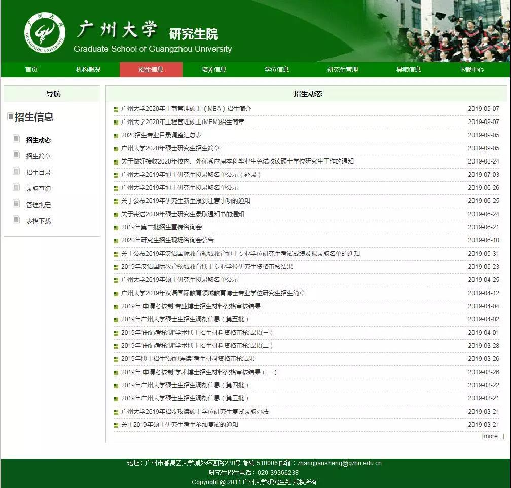2020广州大学计算机专业课改考408