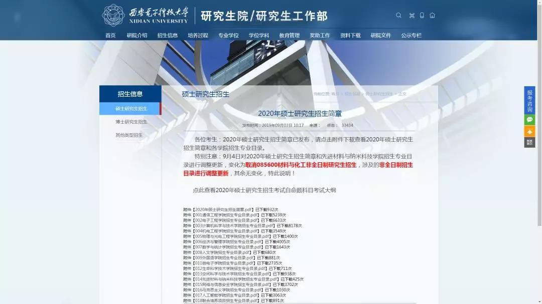 2020西安电子科技大学计算机专业课改考